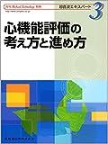 「Medical Technology」別冊 超音波エキスパート 3 心機能評価の考え方と進め方
