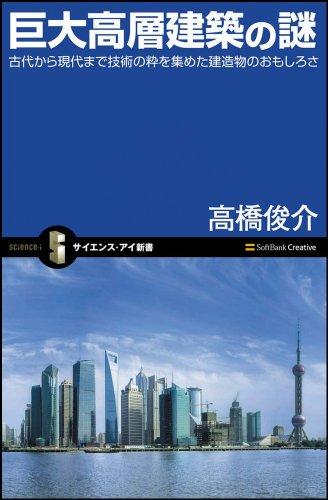 巨大高層建築の謎 (サイエンス・アイ新書)の詳細を見る