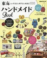 東海ハンドメイドBOOK―街の手芸店&専門店&雑貨店100 (ぴあMOOK中部)