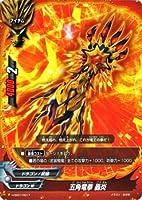 バディファイト 五角竜拳 轟炎/ゲキ強!! バディレアトリプルデッキ(BF-H-SS01)/シングルカード