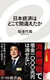 日本経済はどこで間違えたか (イースト新書)