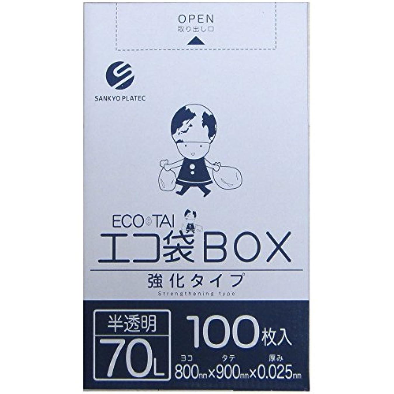日焼け古くなった逆説70L 半透明ごみ袋強化タイプ ボックスタイプ【Bedwin Mart】 (a_0.025mm厚_100枚)