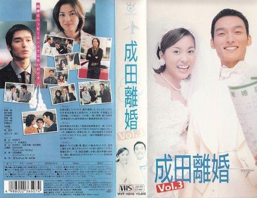 成田離婚 Vol.3 [VHS]