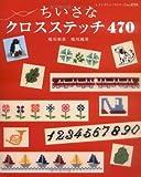 ちいさなクロスステッチ470―オトナとおしゃれなコドモのためのかわいいクロスステ (レディブティックシリーズ no. 2721) 画像
