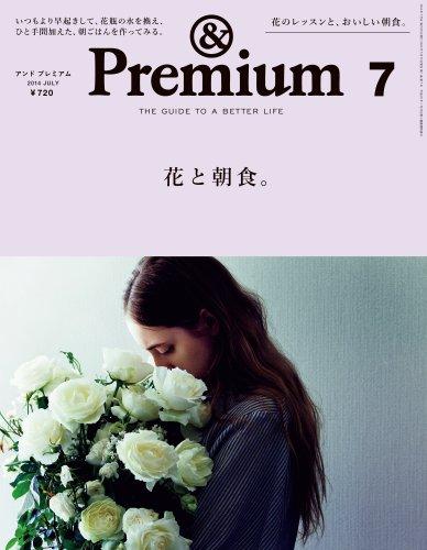 & Premium (アンド プレミアム)の詳細を見る