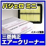 MITSUBISHI 三菱純正 エアークリーナー パジェロミニ/H10/8~24/6/H53A/H58A 純正品番:MR571470