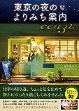 福井麻衣子 '東京の夜のよりみち案内'