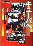 キューバへ―カリブ楽園共和国探訪記 (SERIES地図を読む)