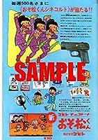 0011 昭和40年のレトロ広告 コビト おそ松くん チョコ2 イヤミ