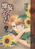 螺旋のかけら (8) (ウィングス・コミックス)