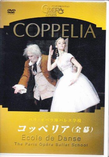 DVD>パリ・オペラ座コレクション:コッペリア―パリ・オペラ座バレエ学校公演 (<DVD>)