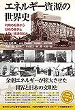 エネルギー資源の世界史(webコンテンツ付き)