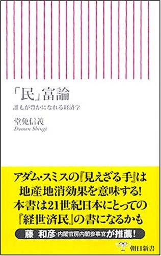 「民」富論 誰もが豊かになれる経済学 (朝日新書 95)の詳細を見る