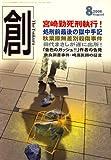 創 (つくる) 2008年 08月号 [雑誌]