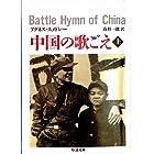 中国の歌ごえ〈上〉 (ちくま文庫)