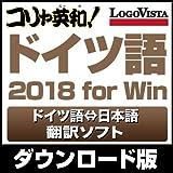 コリャ英和! ドイツ語 2018 for Win|ダウンロード版