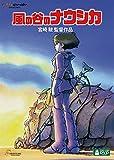 風の谷のナウシカ[DVD]