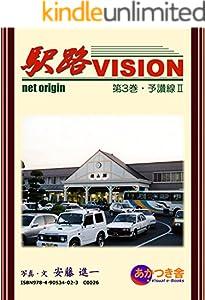駅路VISION 第3巻・予讃線Ⅱ 2003初版