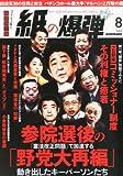 月刊 紙の爆弾 2013年 08月号 [雑誌] 画像