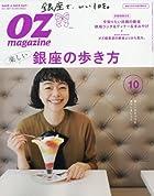 OZ magazine 2017年10月号 No.546(オズマガジン)