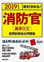 2019年度版 絶対決める!消防官[高卒程度]採用試験 総合問題集