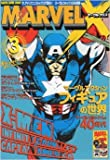 Marvel X 3―アンソロジー (マーヴルスーパーコミックス 26)
