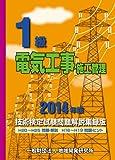 1級電気工事施工管理技術検定試験問題解説集録版〈2014年版〉