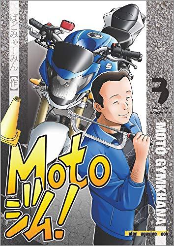 Motoジム! 3 (Motor Magazine Mook)
