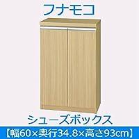 フナモコ シューズボックス 【幅60×高さ93cm】 エリーゼアッシュ ERA-60 日本製 dS-950503