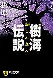 樹海伝説―騙しの森へ (祥伝社文庫)