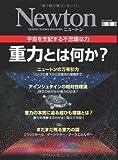 重力とは何か?―宇宙を支配する不思議な力 (ニュートンムック Newton別冊)