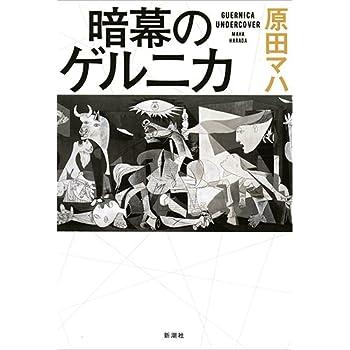 『暗幕のゲルニカ』原田マハ