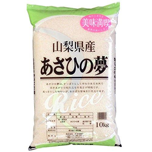 【精米】山梨県産 白米 JA米 あさひの夢 10kg(長期保存包装)x2袋 令和元年産 新米