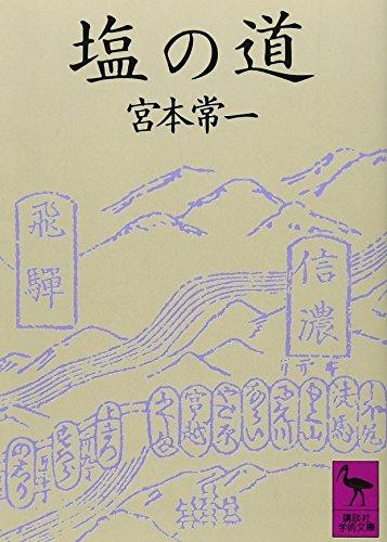 塩の道 (講談社学術文庫)の詳細を見る