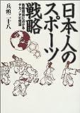 日本人のスポーツ戦略―各種競技におけるデカ/チビ問題