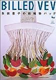 BILLED VEV―矢吹恵子の絵織物バッグ