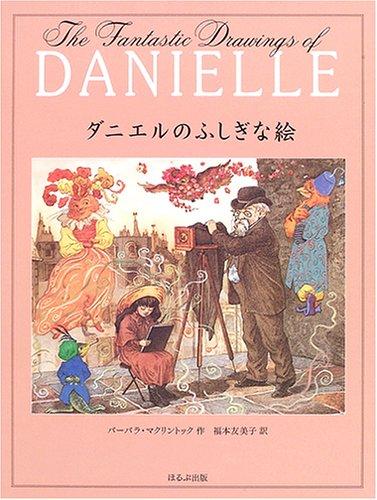 ダニエルのふしぎな絵の詳細を見る