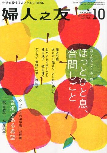 婦人之友 2011年 10月号 [雑誌]