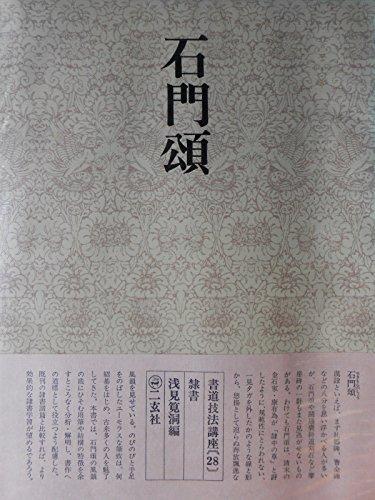 書道技法講座〈28〉隷書 漢 石門頌 (1975年)