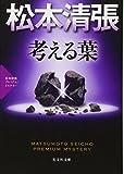 考える葉: 松本清張プレミアム・ミステリー (光文社文庫)