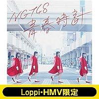 即決 HMV限定セット 初回仕様 NGT48 青春時計 Type A (CD+DVD)
