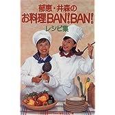 郁恵・井森のお料理BAN!BAN!レシピ集