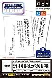 ナカバヤシ 喪中用ハガキ用紙 50枚 JPMM-PCM-50