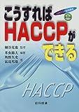 こうすればHACCPができる (HACCP実践講座)
