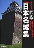 図説・日本名城集―決定版 (歴史群像シリーズ)