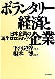 ボランタリー経済と企業―日本企業の再生はなるか?