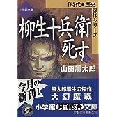 柳生十兵衛死す〈上〉 (小学館文庫―時代・歴史傑作シリーズ)