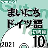 NHK まいにちドイツ語 初級編 2021年10月号