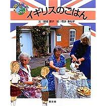 イギリスのごはん (絵本 世界の食事)
