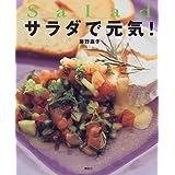 サラダで元気! (講談社のお料理BOOK)
